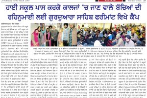 AmritsarTimesSnapShot